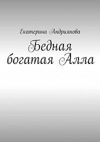 Екатерина Андриянова -Бедная богатаяАлла