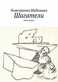 Константин Шабалдин -Шагатели