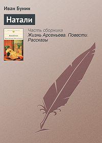 Иван Бунин - Натали
