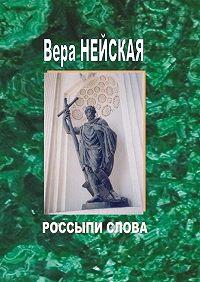 Вера Нейская -Россыпи слова. Том1