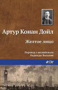 Артур Конан Дойл -Желтое лицо