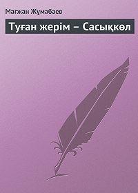 Мағжан Жұмабаев -Туған жерім – Сасықкөл