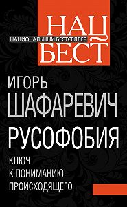 Игорь Шафаревич -Русофобия