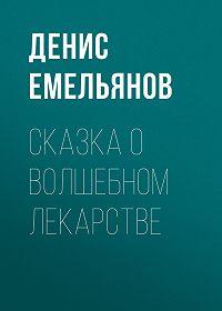 Денис Емельянов -Сказка о волшебном лекарстве