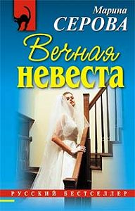 Марина Серова - Вечная невеста