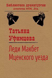 Татьяна Уфимцева -Леди Макбет Мценского уезда