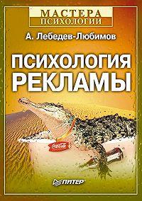Александр Лебедев-Любимов -Психология рекламы