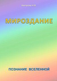 Ирина Кострова -Мироздание