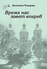 Валентина Федорова - Время нас зовет вперед