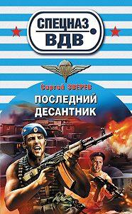 Сергей Зверев -Последний десантник