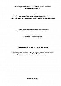 Юрий Зубарев, Ю. Орлова - Системы управления предприятием