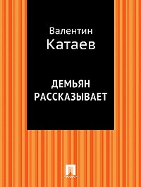 Валентин Катаев -Демьян рассказывает