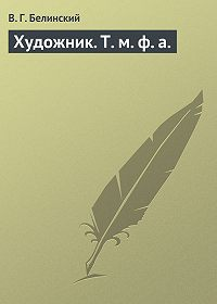 В. Г. Белинский -Художник. Т. м. ф. а.