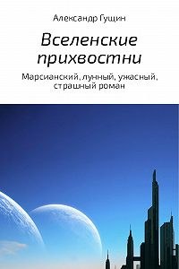 Александр Гущин -Селенские прихвостни
