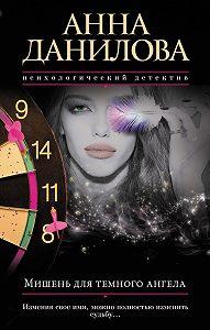 Анна Данилова -Мишень для темного ангела