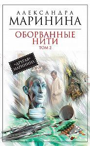 Александра Маринина -Оборванные нити. Том 2
