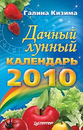 Галина Кизима -Дачный лунный календарь на 2010 год