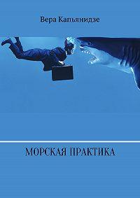 Вера Капьянидзе -Морская практика