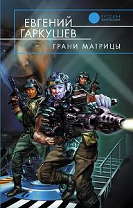 Евгений Гаркушев -Грани матрицы