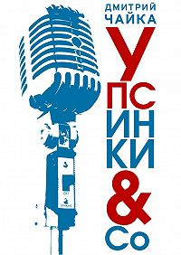 Дмитрий Чайка -Упсинки & Co
