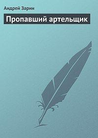 Андрей Зарин -Пропавший артельщик