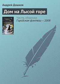 Андрей Дашков -Дом на Лысой горе