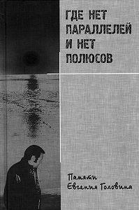 Коллектив Авторов, Елена Головина - Где нет параллелей и нет полюсов памяти Евгения Головина