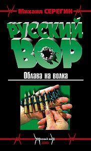Михаил Серегин -Облава на волка