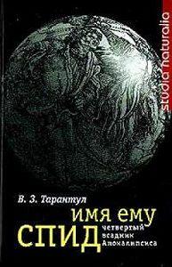 Вячеслав Залманович Тарантул -Имя ему СПИД: Четвертый всадник Апокалипсиса