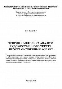 Юлиана Пыхтина -Теория и методика анализа художественного текста: пространственный аспект