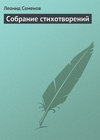 Леонид Семенов -Собрание стихотворений