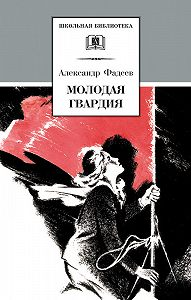 Александр Фадеев -Молодая гвардия