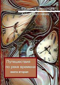 Алена Бессонова -Путешествия пореке времени. Книга вторая
