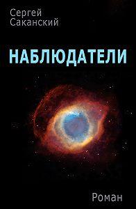 Сергей Саканский -Наблюдатели