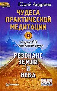 Юрий Андреевич Андреев -Чудеса практической медитации