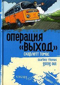 Скарлетт Томас -Операция «Выход»