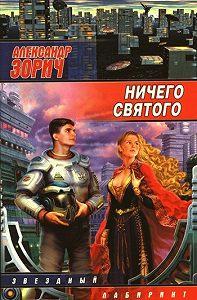 Александр Зорич - Ничего святого (Сборник)