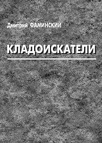 Дмитрий Фаминский - Кладоискатели (сборник)