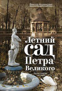 Виктор Коренцвит -Летний сад Петра Великого. Рассказ о прошлом и настоящем