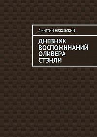 Дмитрий Нежинский -Дневник воспоминаний Оливера Стэнли