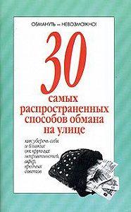 Ю. Хацкевич -30 самых распространенных способов обмана на улице