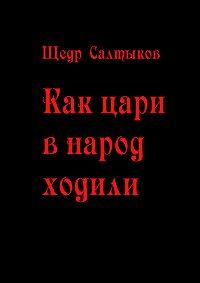 Щедр Салтыков - Как цари в народ ходили