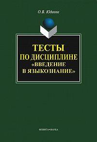 Олеся Владимировна Юдаева -Тесты по дисциплине «Введение в языкознание»