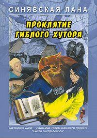 Лана Синявская - Проклятие Гиблого хутора