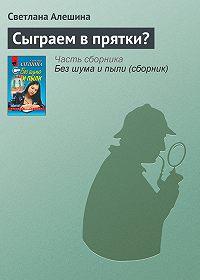 Светлана Алешина - Сыграем в прятки?