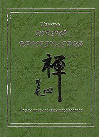 Шэн-янь -Поэзия просветления. Поэмы древних чаньских мастеров