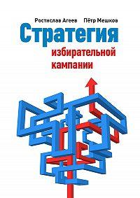 Ростислав Агеев -Стратегия избирательной кампании