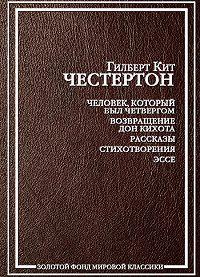 Гилберт Честертон -Хорошие сюжеты, испорченные великими писателями