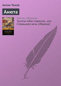 Антон Чехов -Анюта