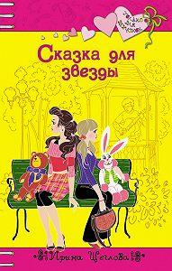 Ирина Щеглова -Сказка для звезды